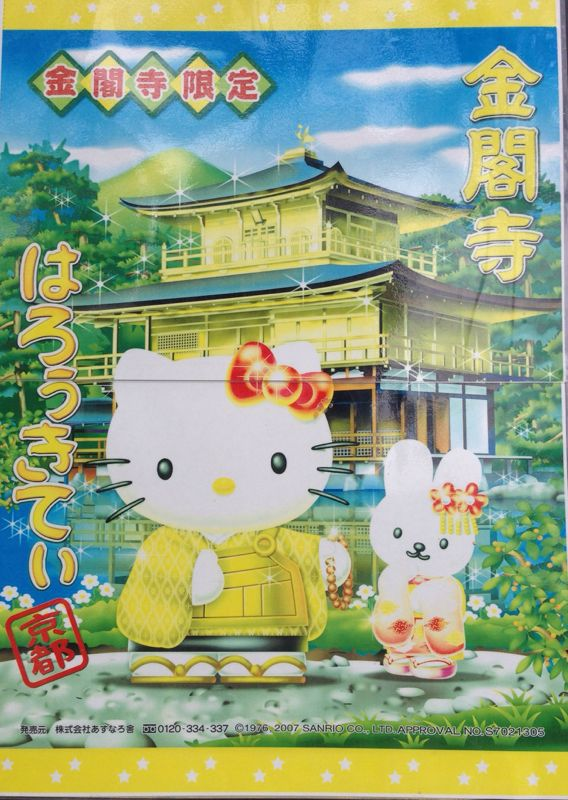 hello kitty goldener tempel